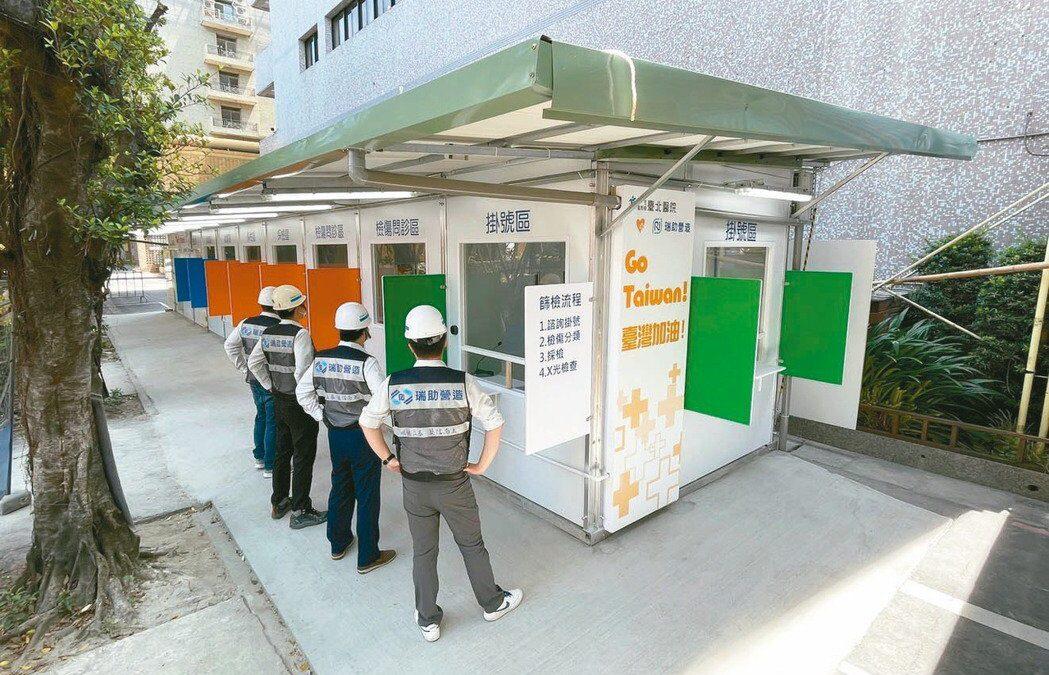 瑞助營造新聞-瑞助營造新聞資訊助臺北醫院建6間篩檢站